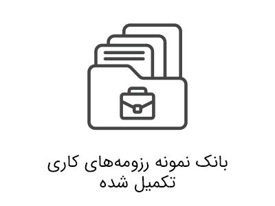 بانک نمونه رزومههای کاری تکمیل شده