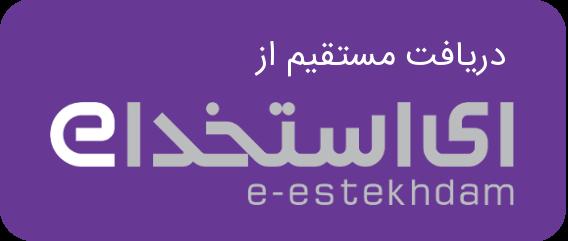 e-estekhdam