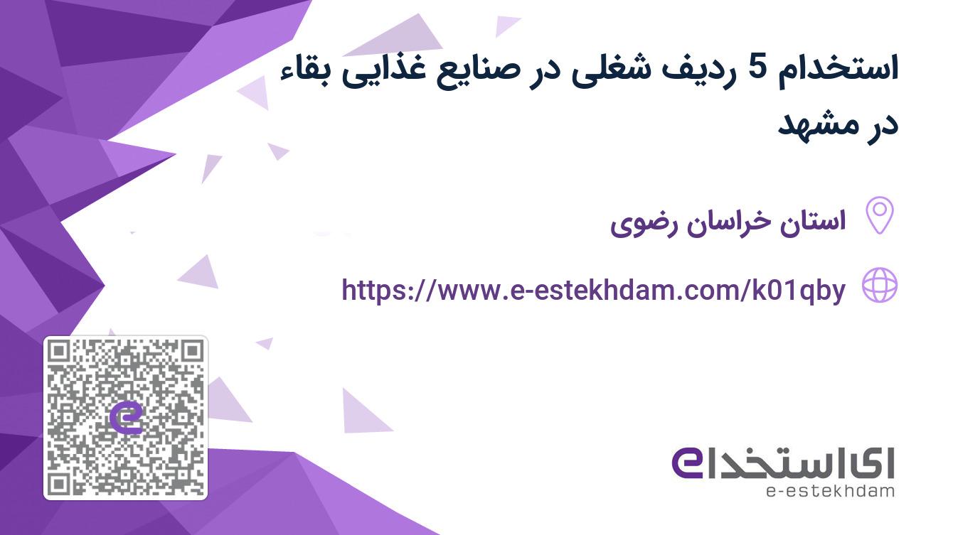 استخدام 5 ردیف شغلی در صنایع غذایی بقاء در مشهد