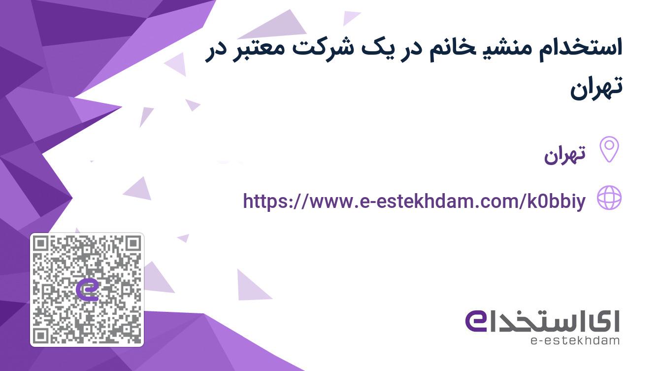 استخدام منشیخانم در یک شرکت معتبر در تهران
