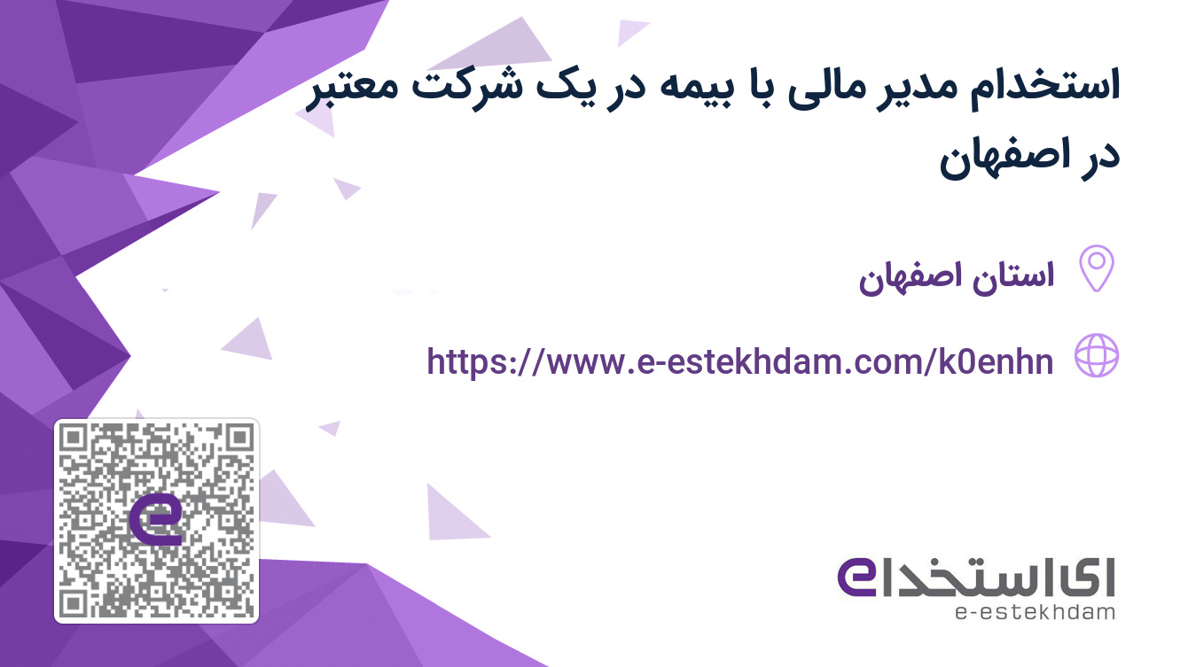 استخدام مدیر مالی با بیمه در یک شرکت معتبر در اصفهان