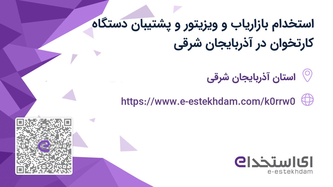 استخدام بازاریاب و ویزیتور و پشتیبان دستگاه کارتخوان در آذربایجان شرقی