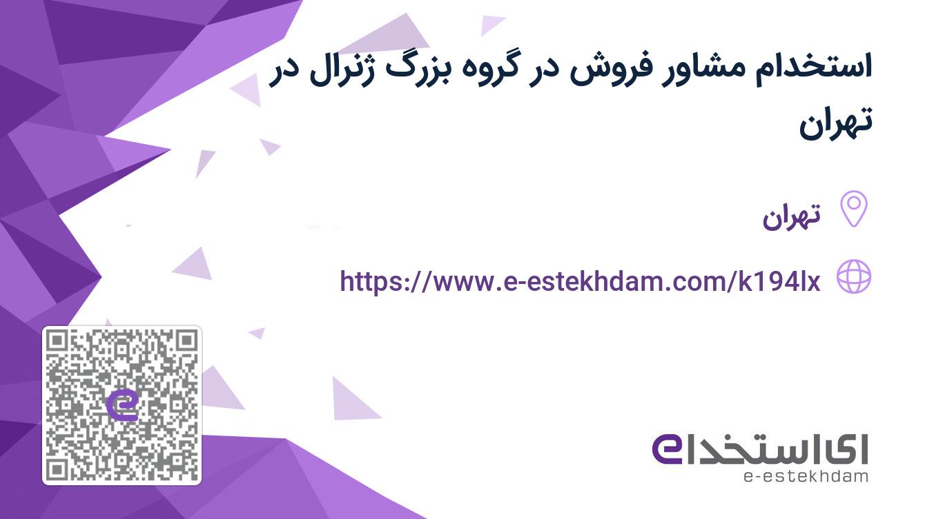 استخدام مشاور فروش در گروه بزرگ ژنرال در تهران