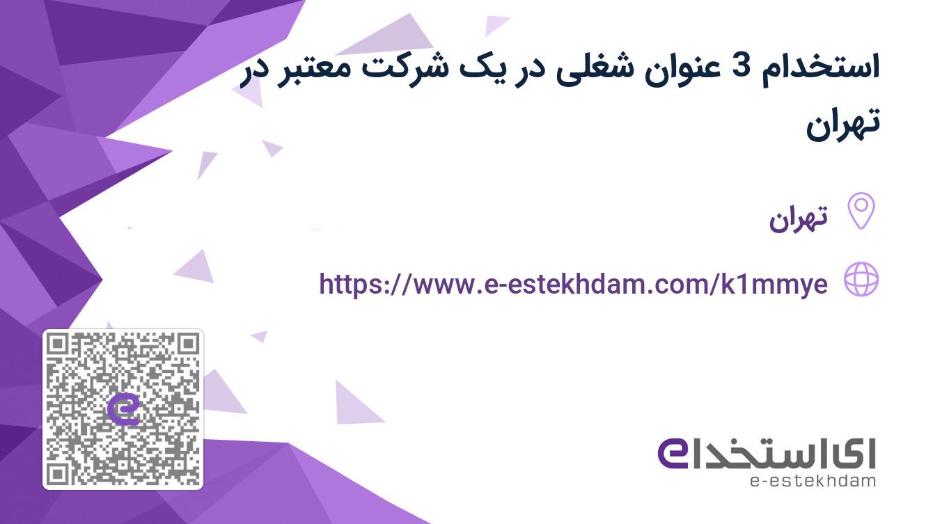 استخدام 3 عنوان شغلی در یک شرکت معتبر در تهران