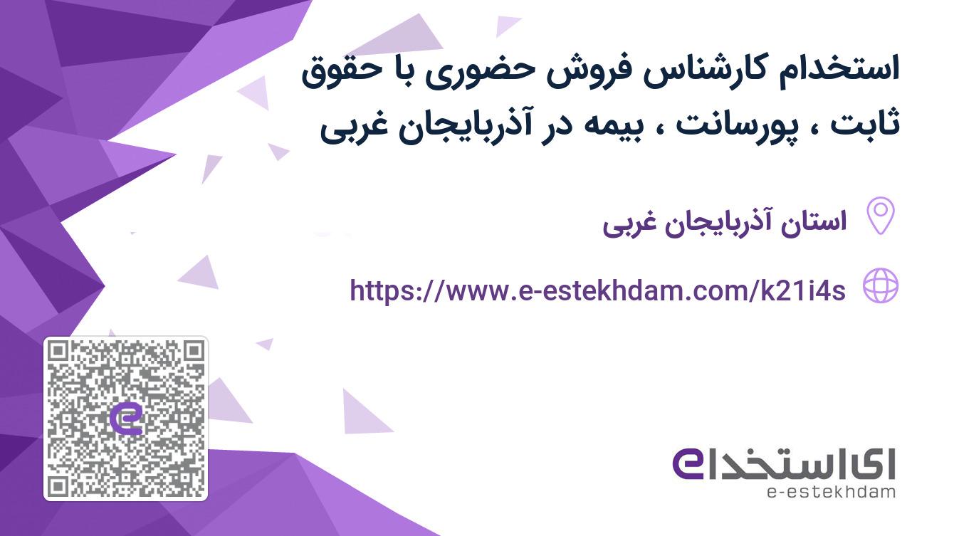 استخدام کارشناس فروش حضوری با حقوق ثابت، پورسانت، بیمه در آذربایجان غربی