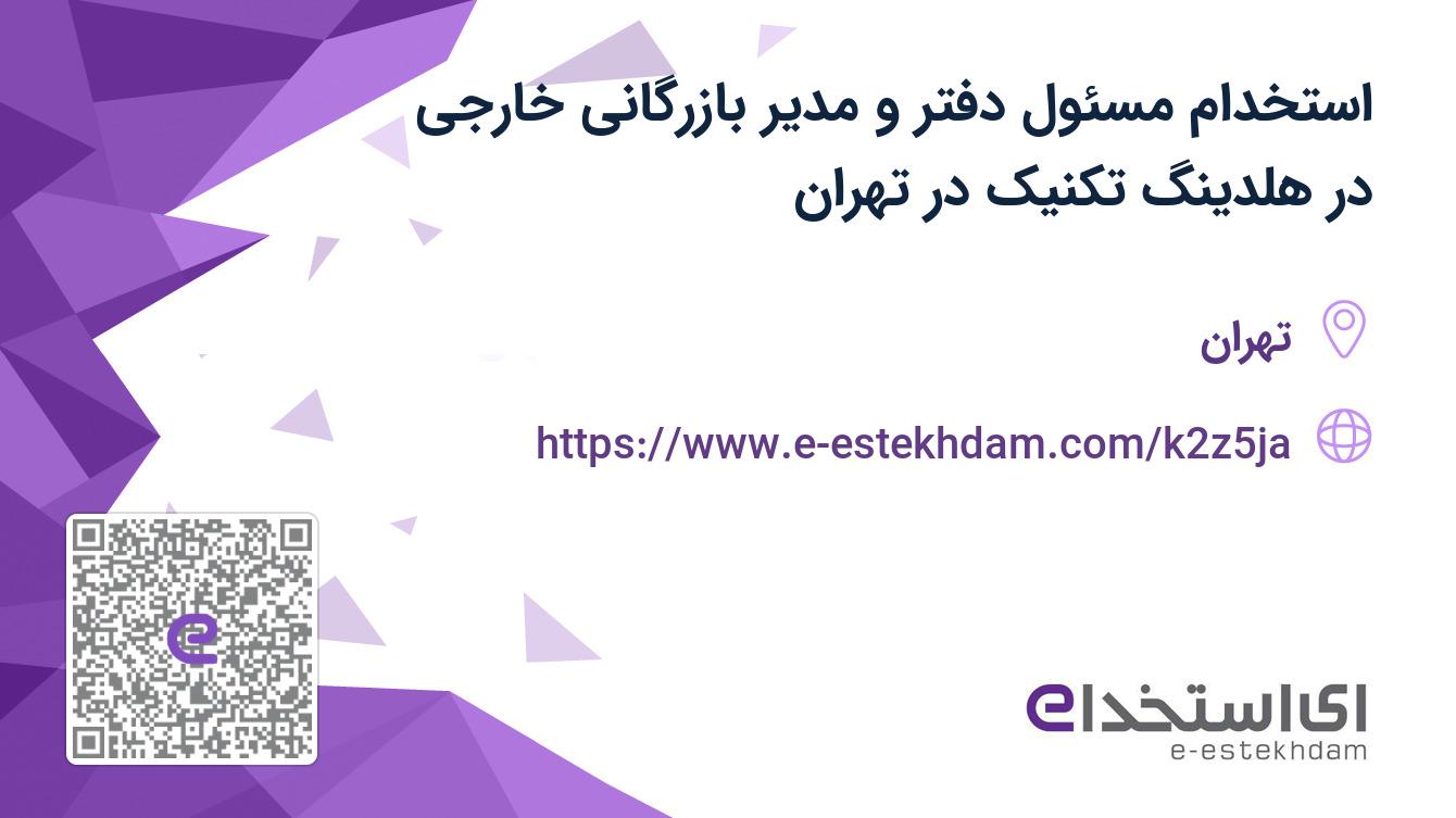 استخدام مسئول دفتر و مدیر بازرگانی خارجی در هلدینگ تکنیک در تهران