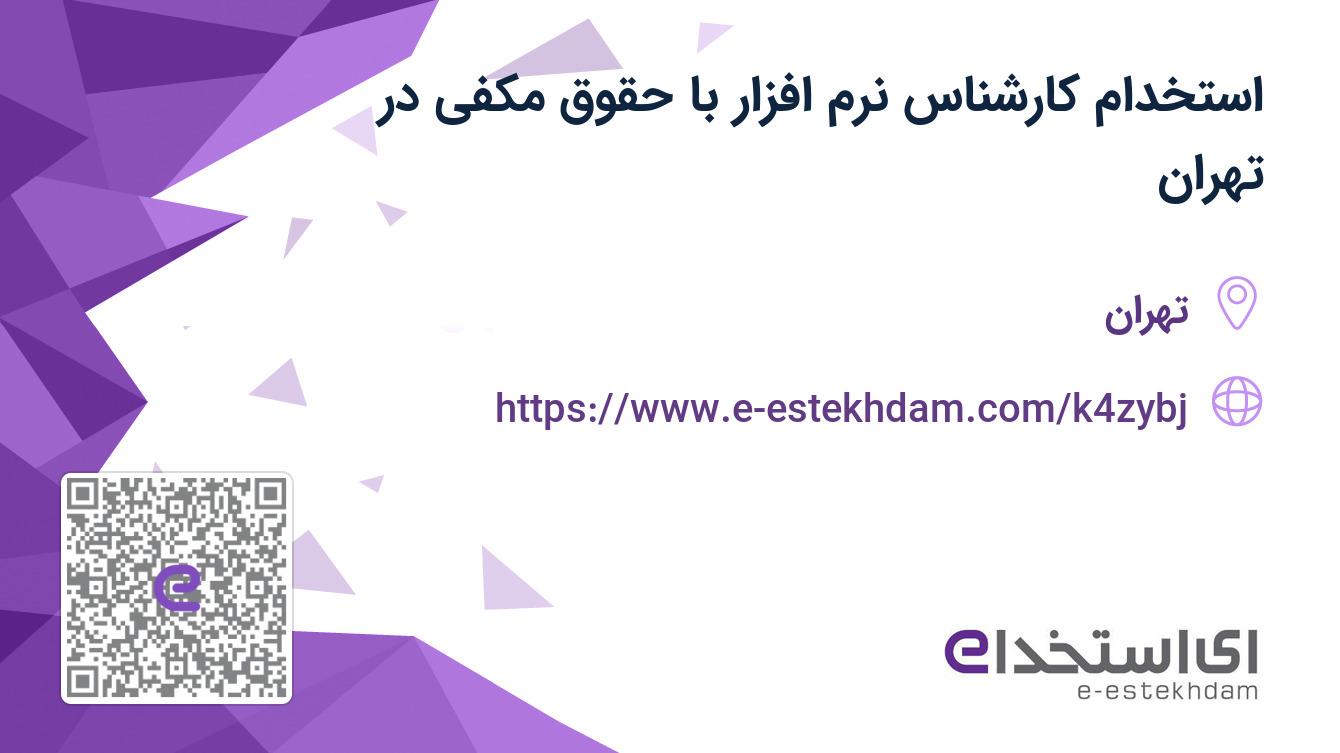 استخدام کارشناس نرم افزار با حقوق مکفی در تهران