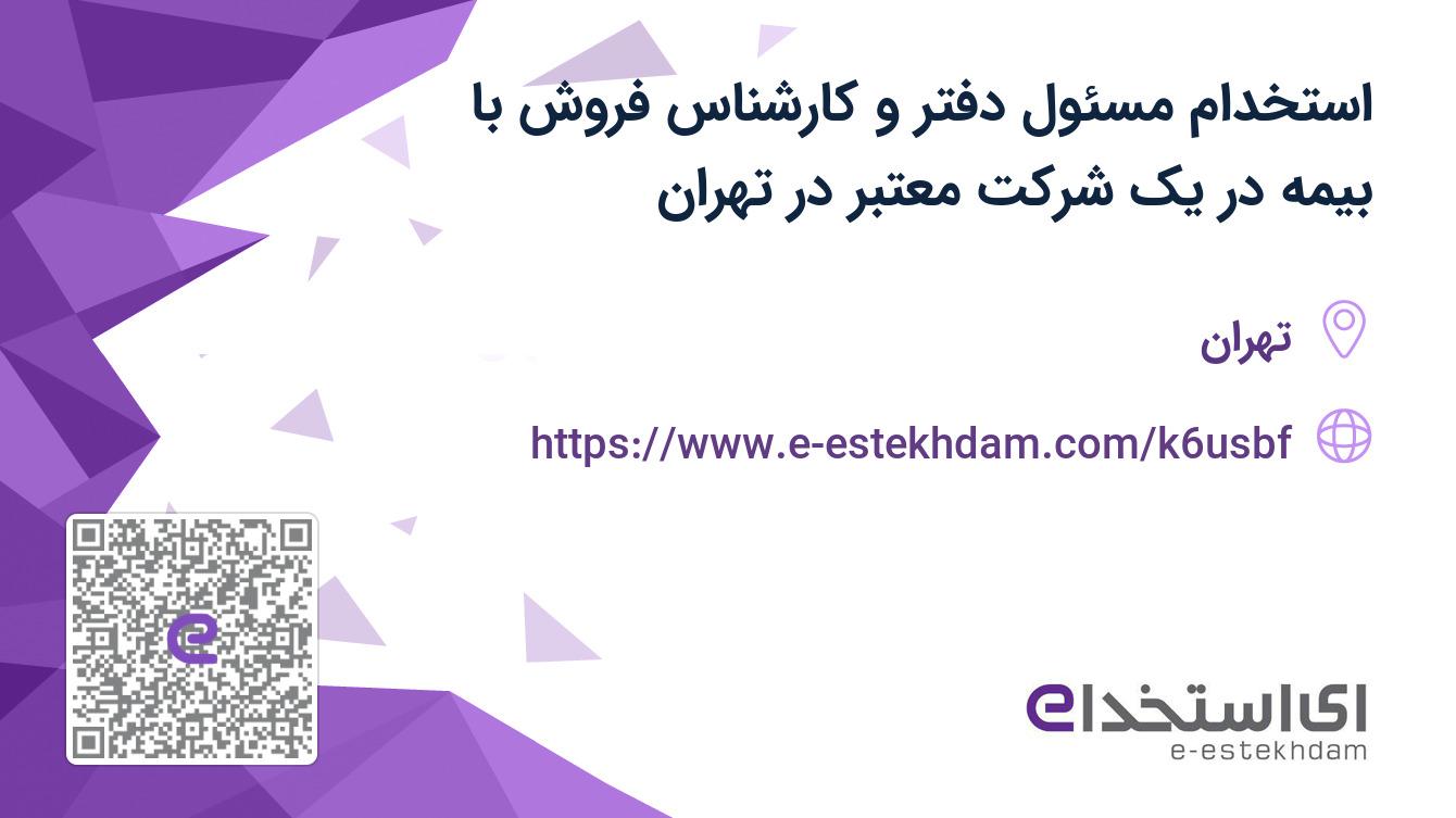 استخدام مسئول دفتر و کارشناس فروش با بیمه در یک شرکت معتبر در تهران