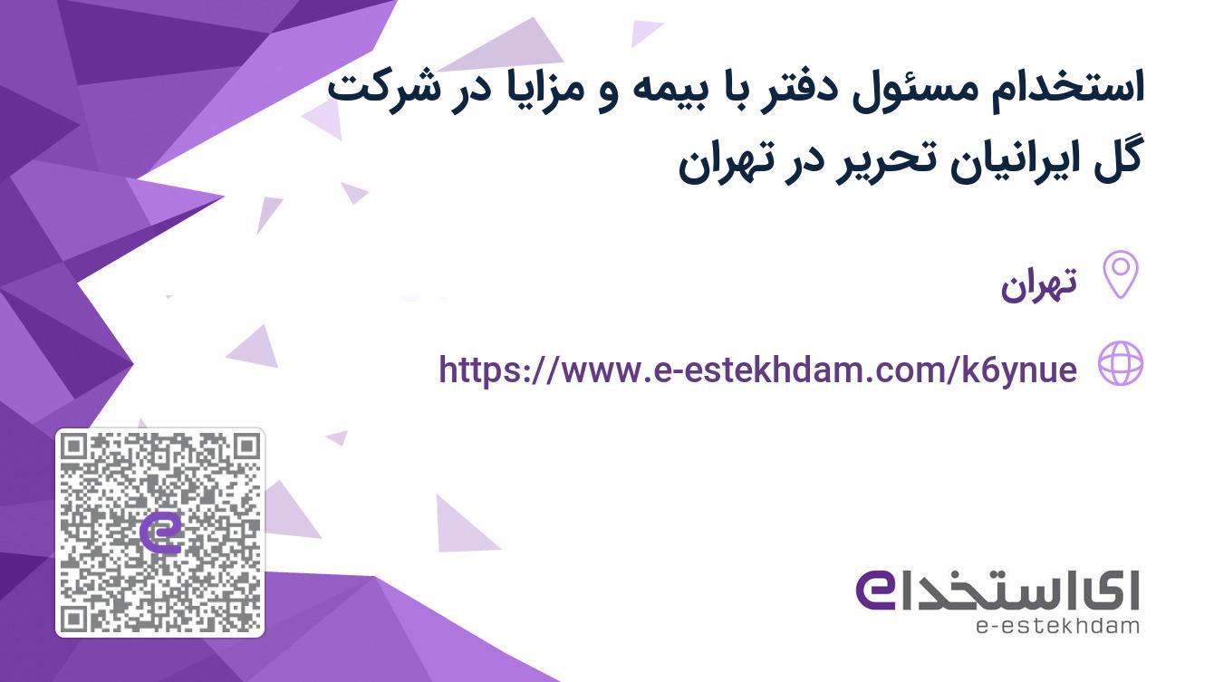 استخدام مسئول دفتر با بیمه و مزایا در شرکت گل ایرانیان تحریر در تهران