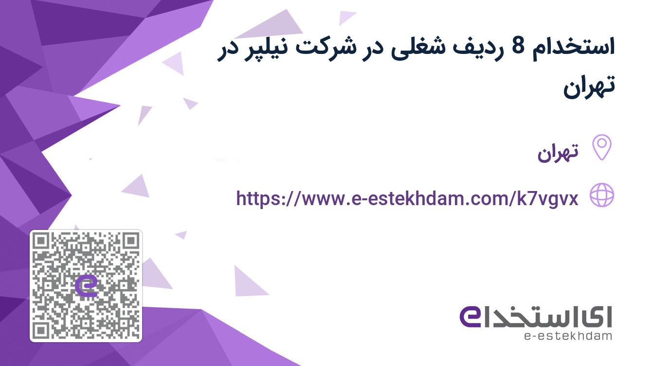 استخدام 8 ردیف شغلی در شرکت نیلپر در تهران