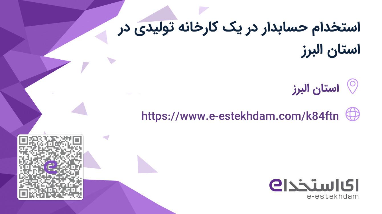 استخدام حسابدار در یک کارخانه تولیدی در استان البرز