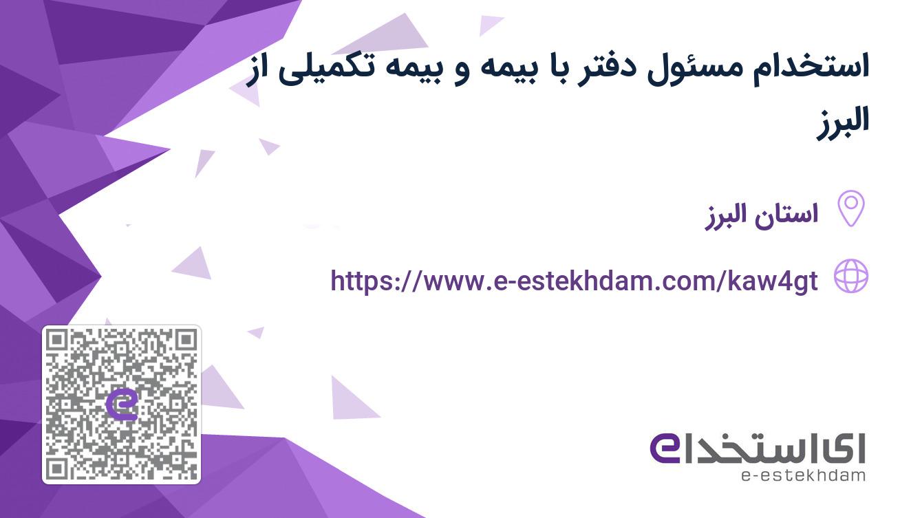استخدام مسئول دفتر با بیمه و بیمه تکمیلی از البرز