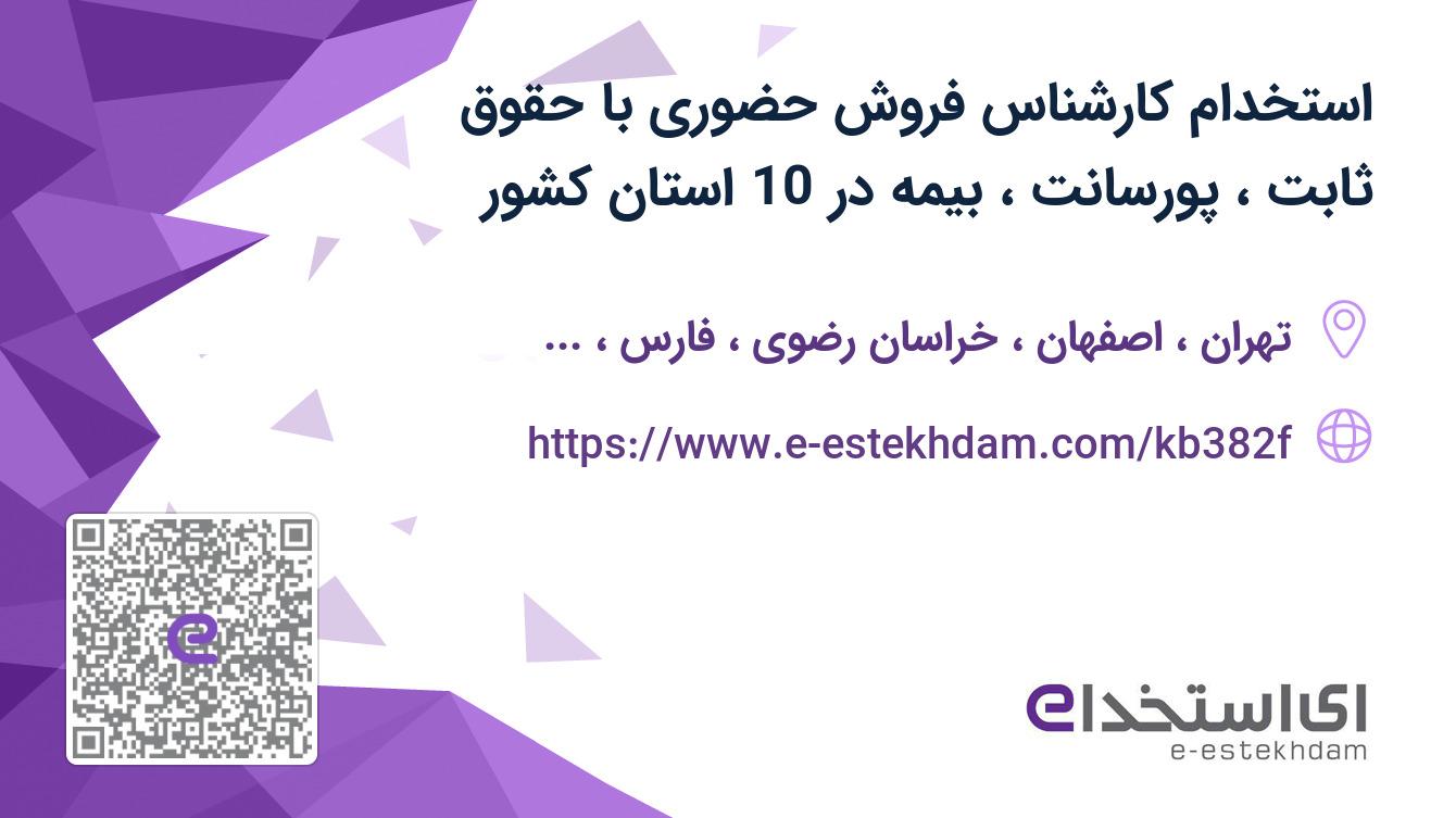 استخدام کارشناس فروش حضوری با حقوق ثابت، پورسانت، بیمه در 10 استان کشور