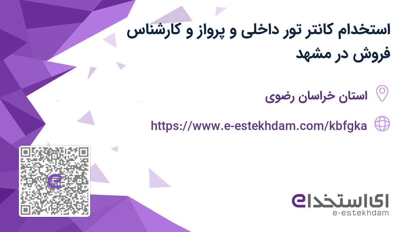 استخدام کانتر تور داخلی و پرواز و کارشناس فروش در مشهد