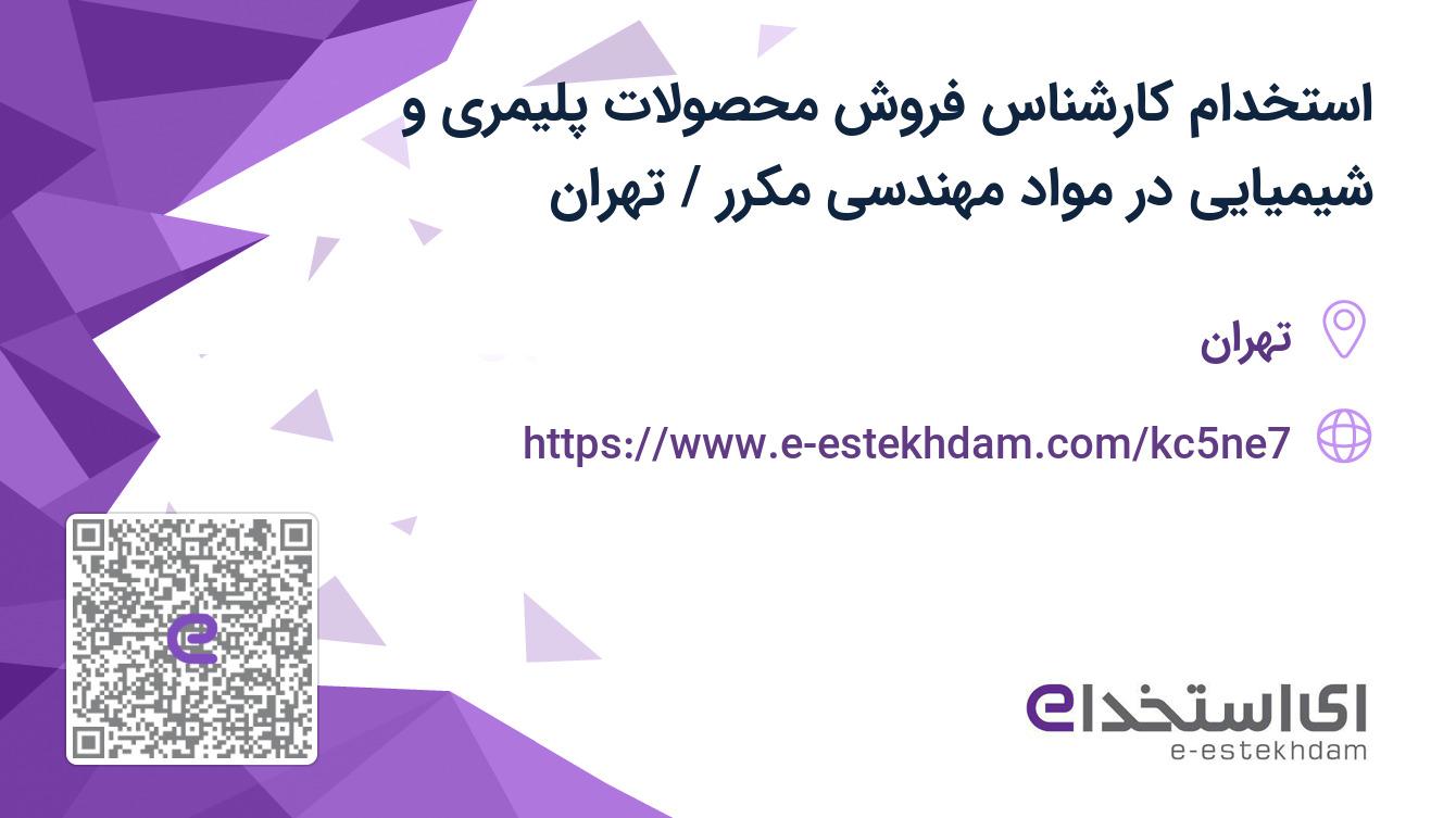 استخدام کارشناس فروش (محصولات پلیمری و شیمیایی) در مواد مهندسی مکرر / تهران