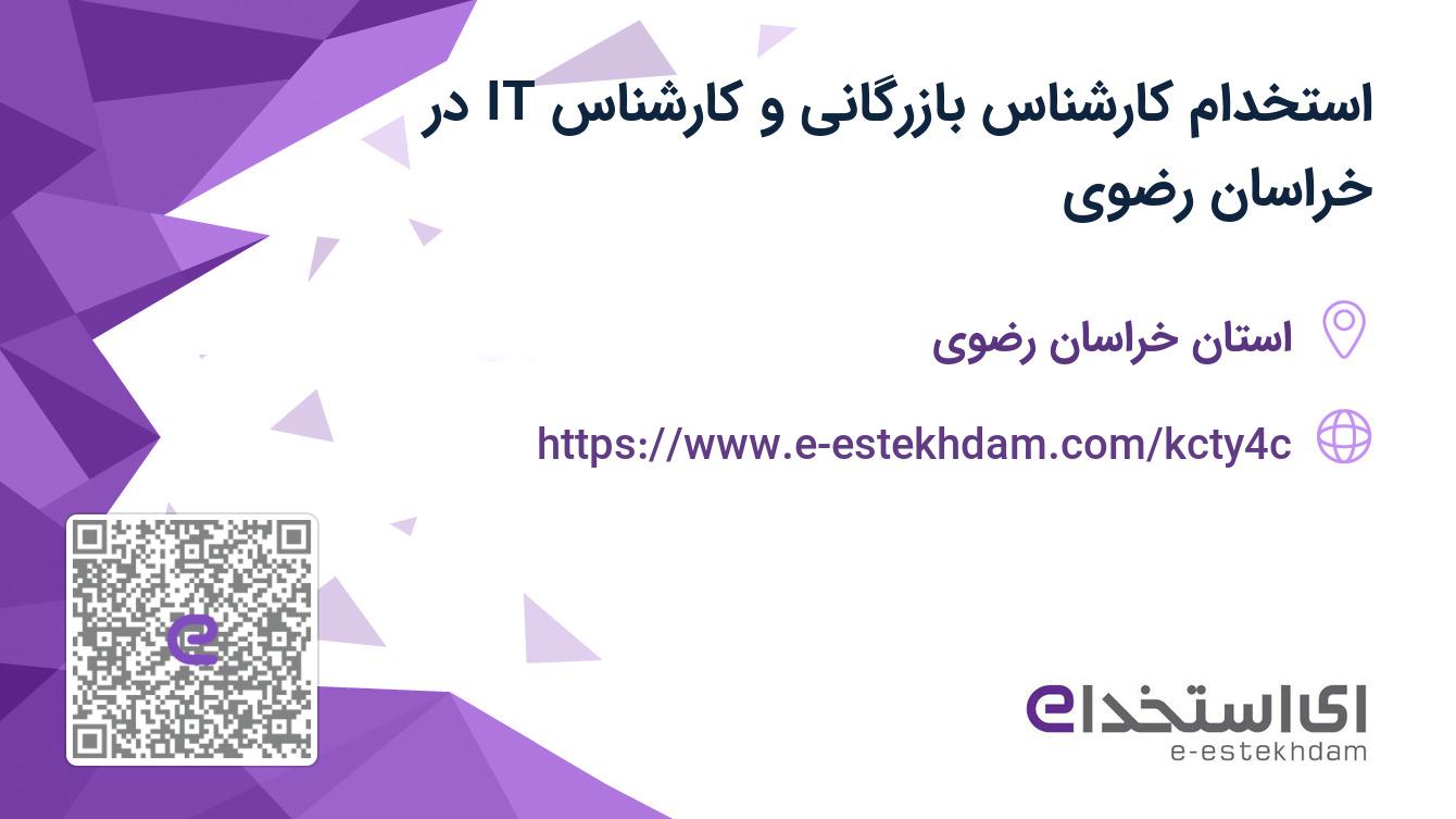استخدام کارشناس بازرگانی و کارشناس IT در خراسان رضوی