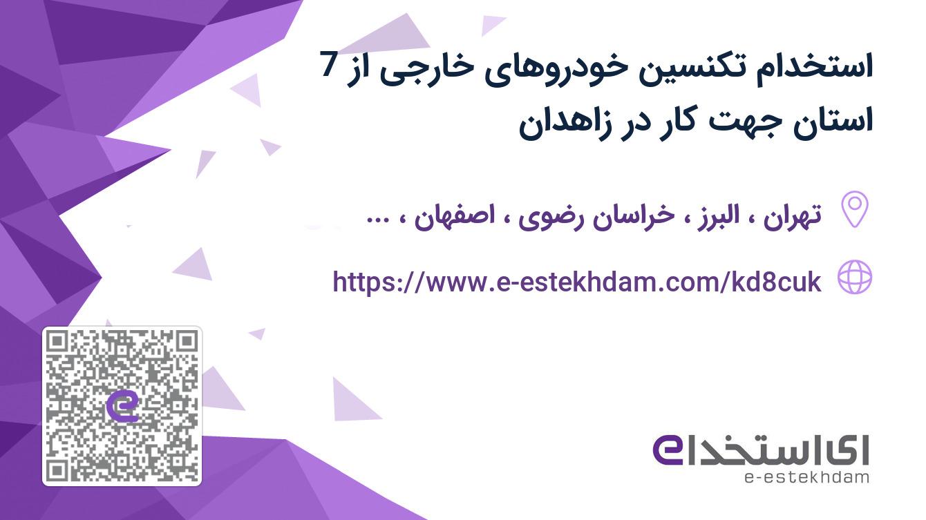 استخدام تکنسین خودروهای خارجی از 7 استان جهت کار در زاهدان