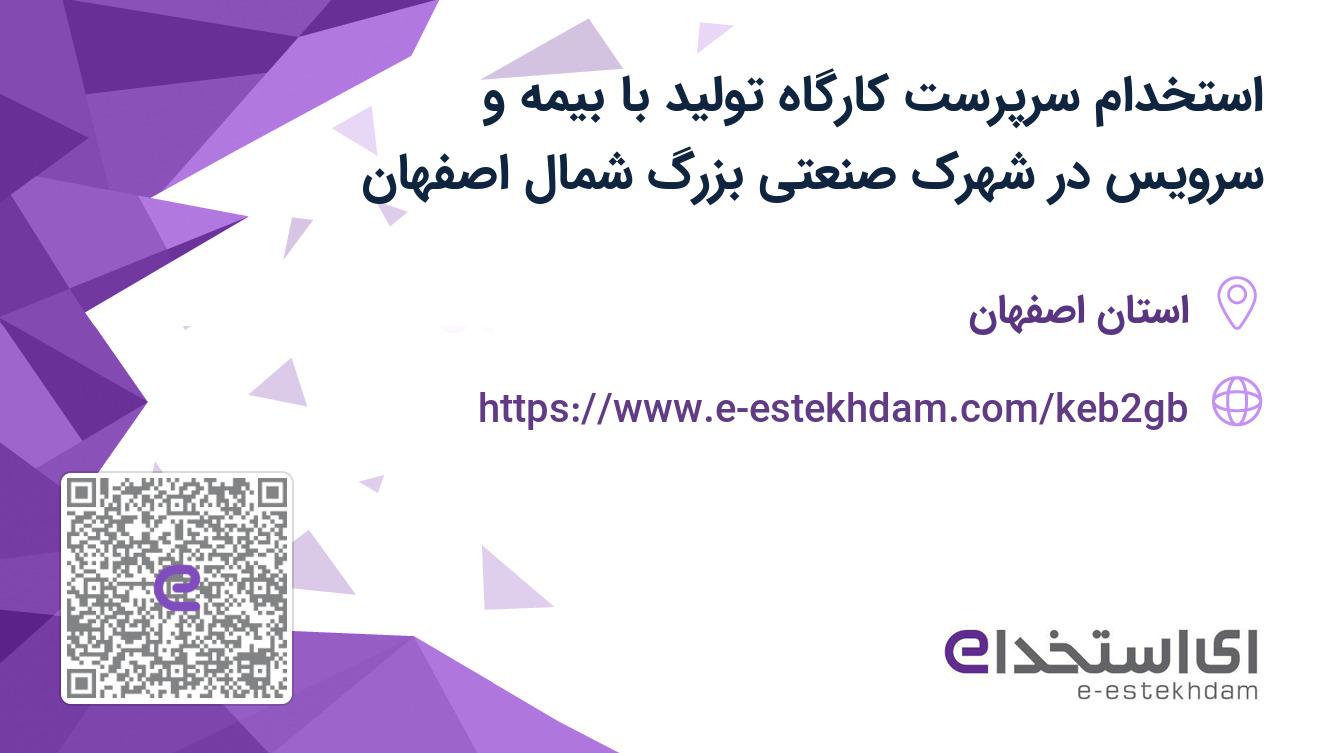 استخدام سرپرست کارگاه تولید با بیمه و سرویس در شهرک صنعتی بزرگ شمال اصفهان