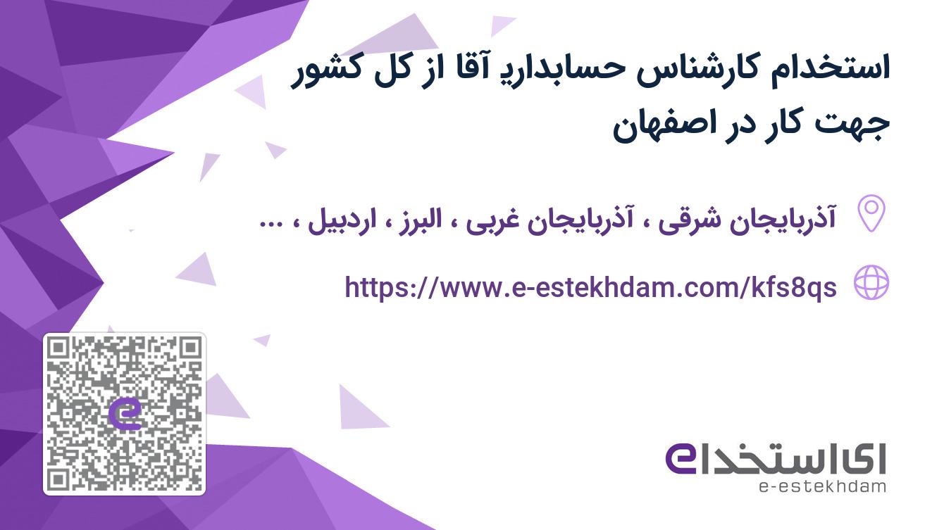استخدام کارشناس حسابداریآقا از کل کشور جهت کار در اصفهان