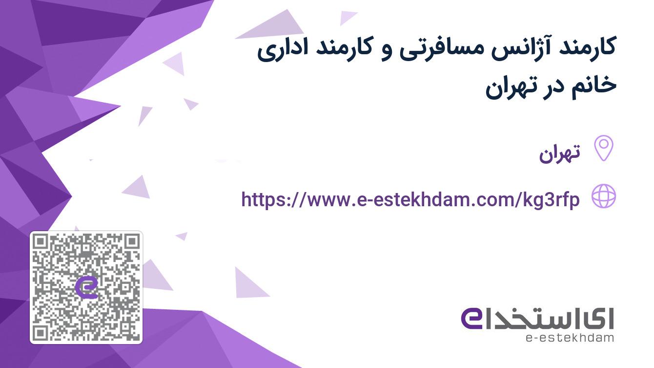 استخدام کارمند آژانس مسافرتی و کارمند اداری خانم در تهران