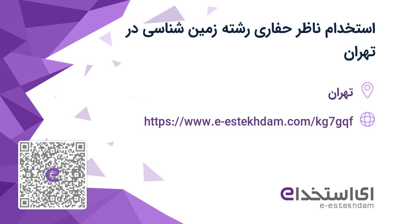 استخدام ناظر حفاری (رشته زمین شناسی) در تهران