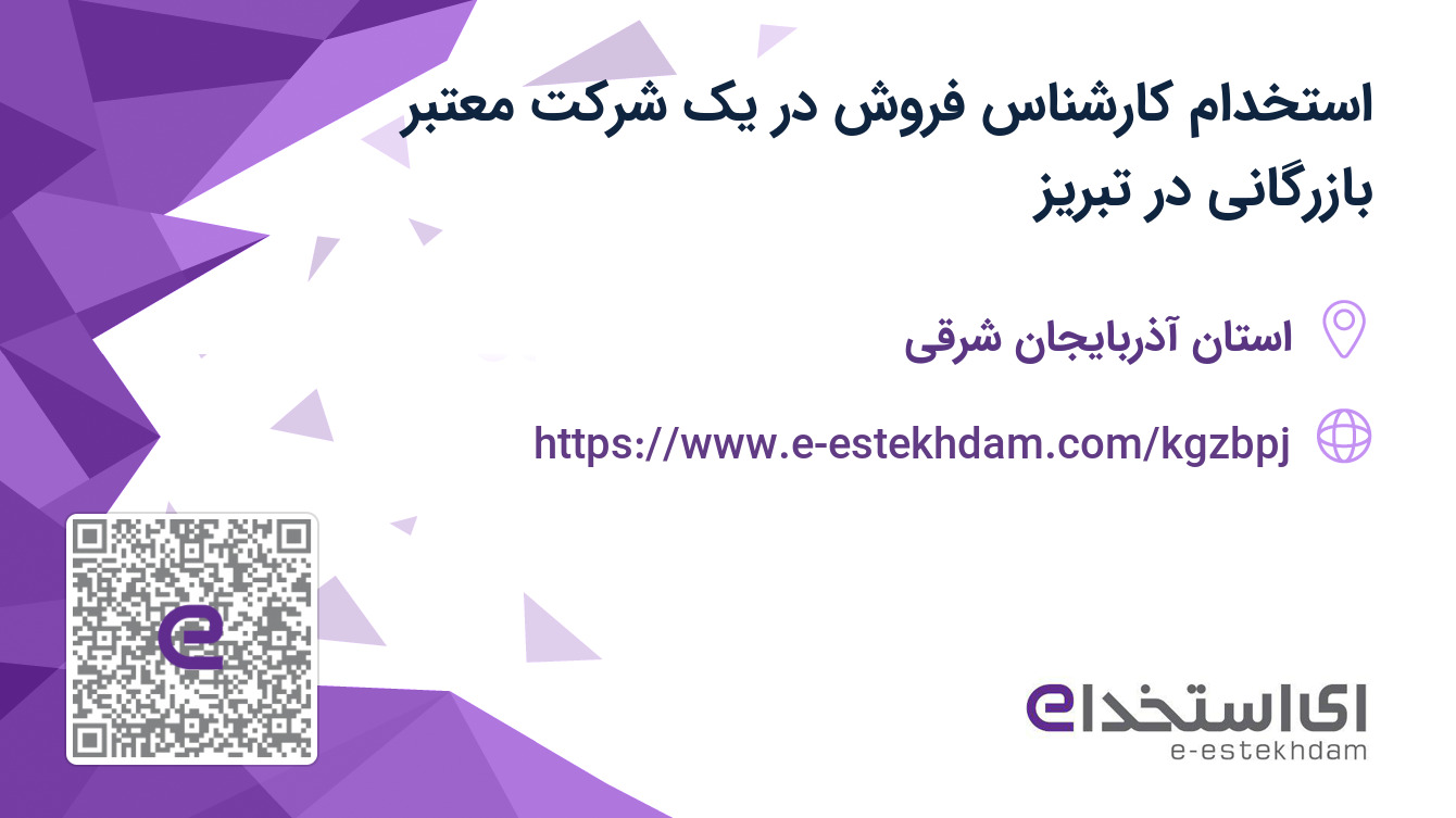 استخدام کارشناس فروش در یک شرکت معتبر بازرگانی در تبریز