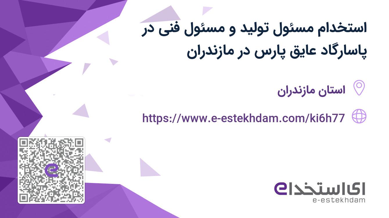 استخدام مسئول تولید و مسئول فنی در پاسارگاد عایق پارس در مازندران