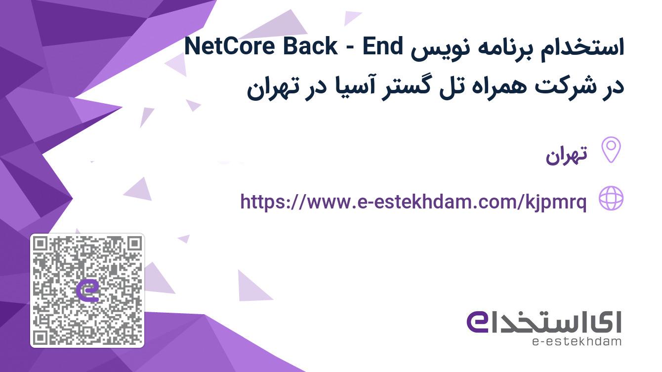 استخدام برنامهنویس NetCore) Back-End.) در شرکت همراه تل گستر آسیا در تهران