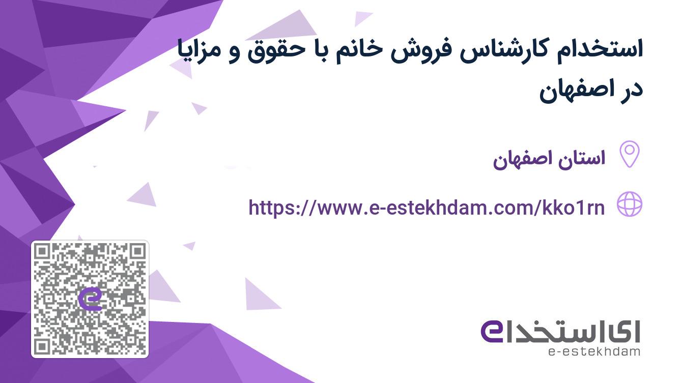 استخدام کارشناس فروش خانم با حقوق و مزایا در تهران