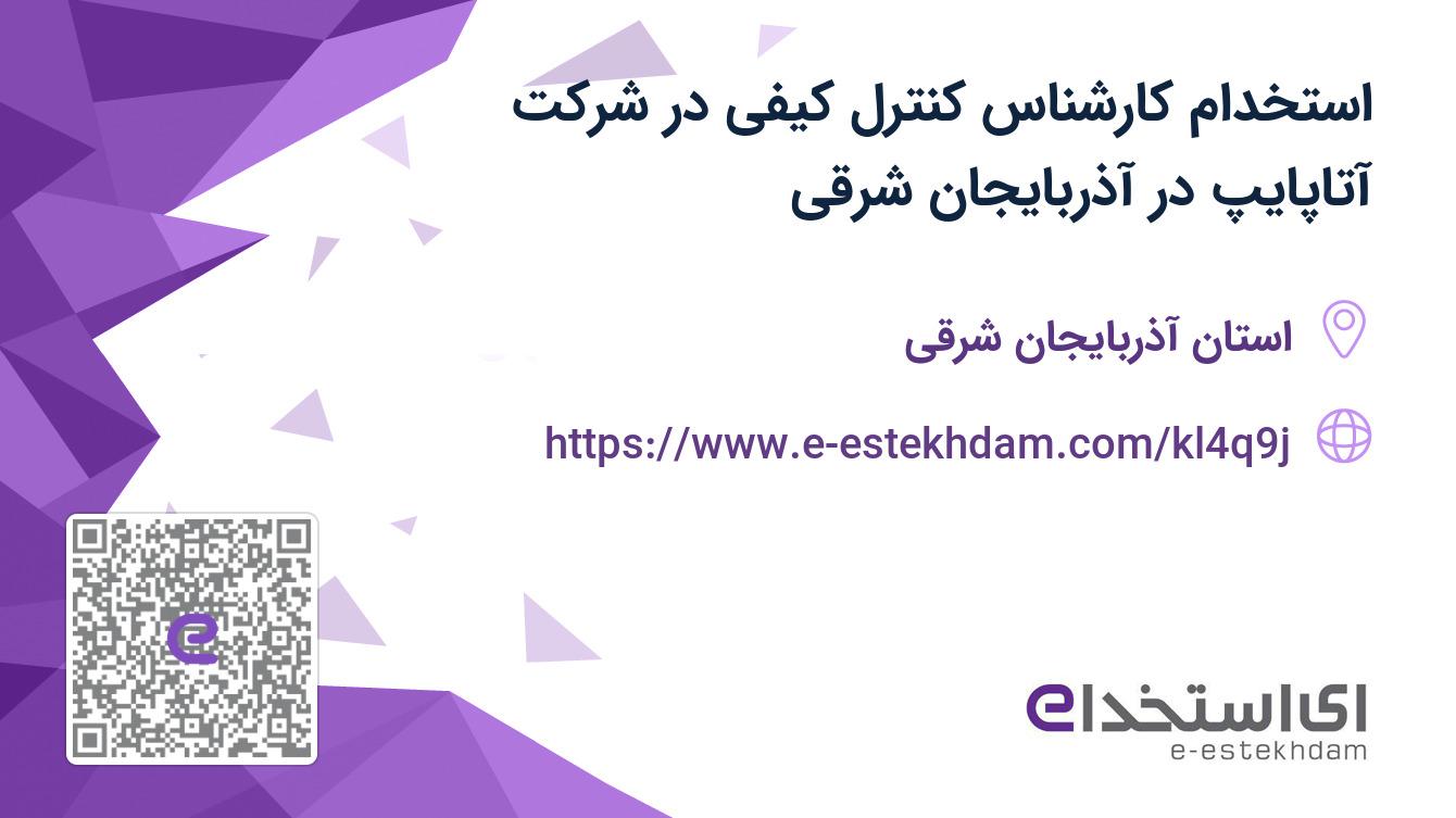 استخدام کارشناس کنترل کیفی در شرکت آتاپایپ در آذربایجان شرقی