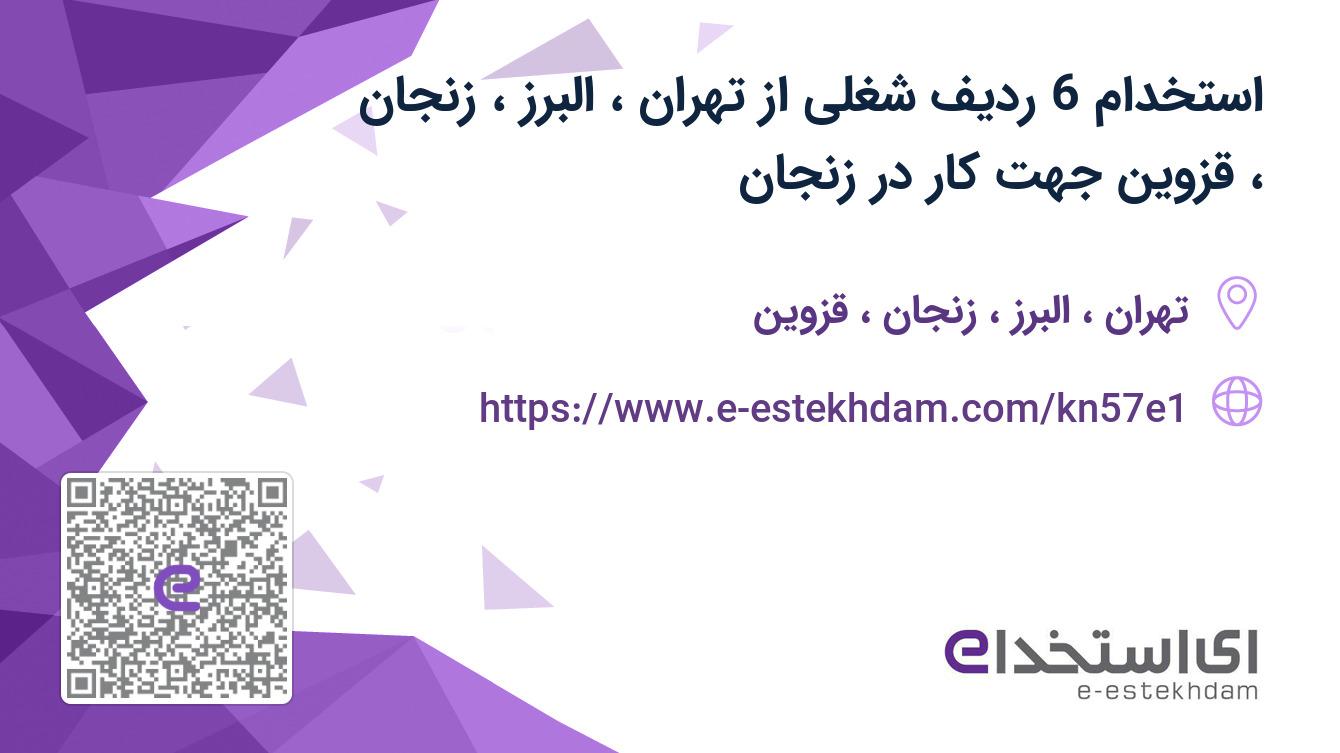 استخدام 6 ردیف شغلی از تهران، البرز، زنجان، قزوین جهت کار در زنجان