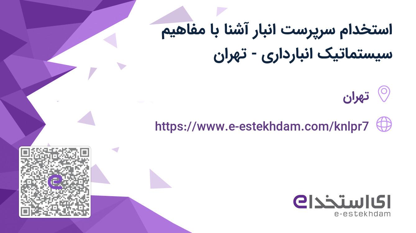 استخدام سرپرست انبار آشنا با مفاهیم سیستماتیک انبارداری -تهران