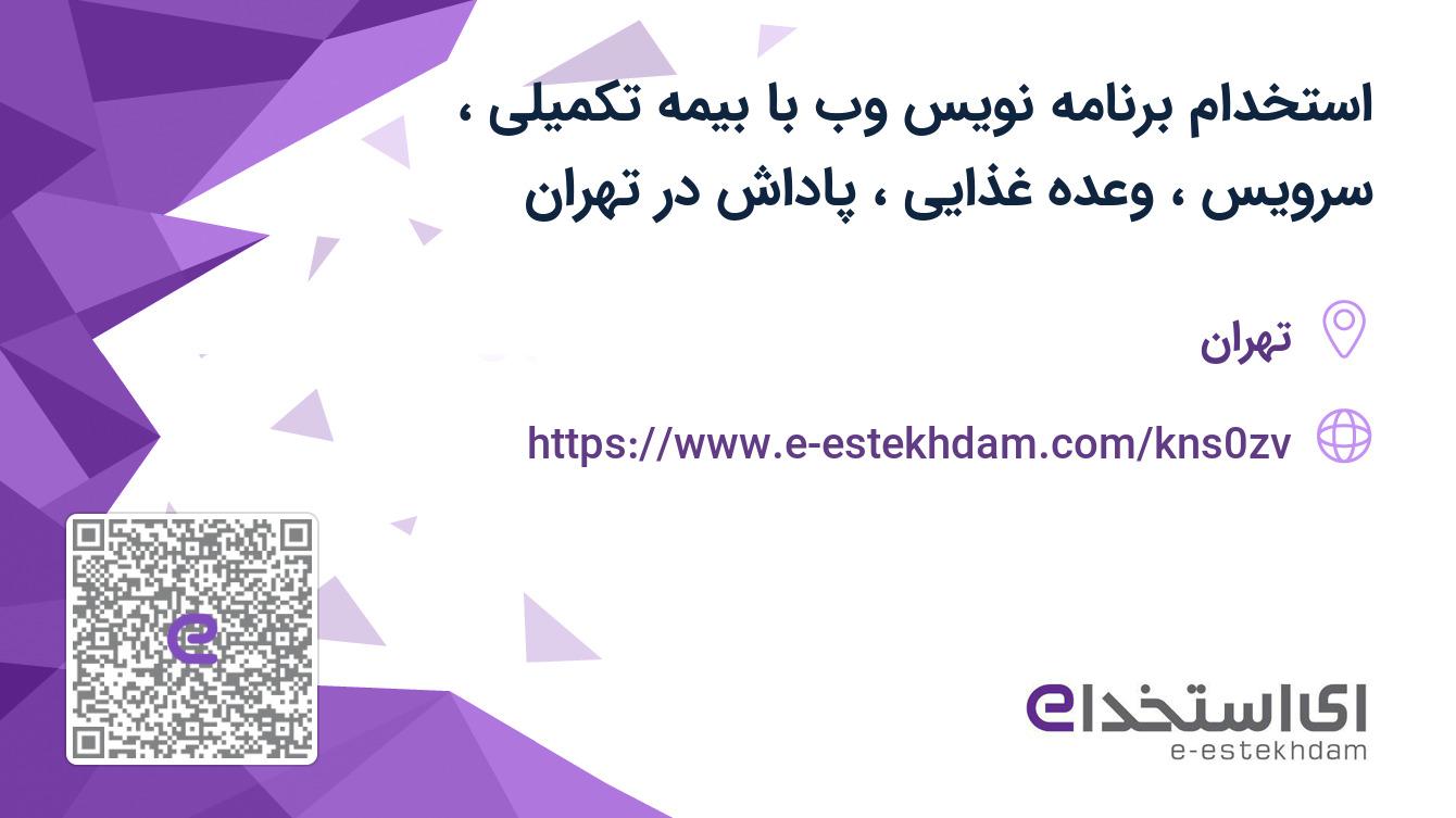 استخدام برنامه نویس وب با بیمه تکمیلی، سرویس، وعده غذایی، پاداش در تهران