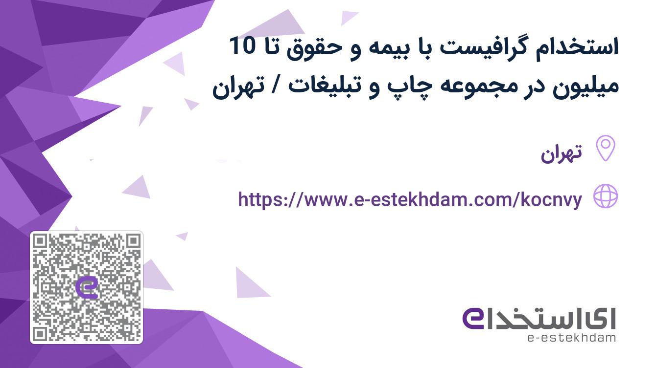 استخدام گرافیست با بیمه و حقوق تا 10 میلیون در مجموعه چاپ و تبلیغات / تهران