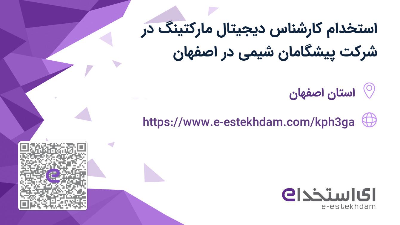 استخدام کارشناس دیجیتال مارکتینگ در شرکت پیشگامان شیمی در اصفهان