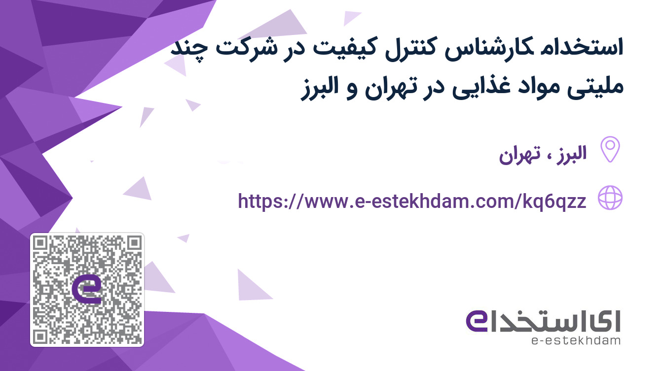 استخدامکارشناس کنترل کیفیت در شرکت چند ملیتی مواد غذایی در تهران و البرز