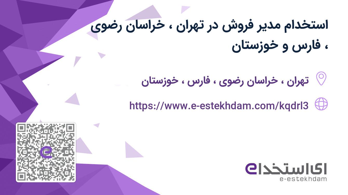 استخدام مدیر فروش در تهران، خراسان رضوی، فارس و خوزستان