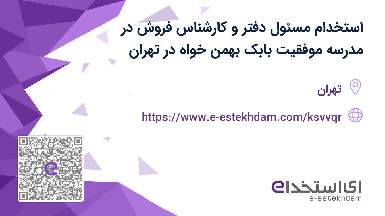استخدام مسئول دفتر و کارشناس فروش در مدرسه موفقیت بابک بهمن خواه در تهران