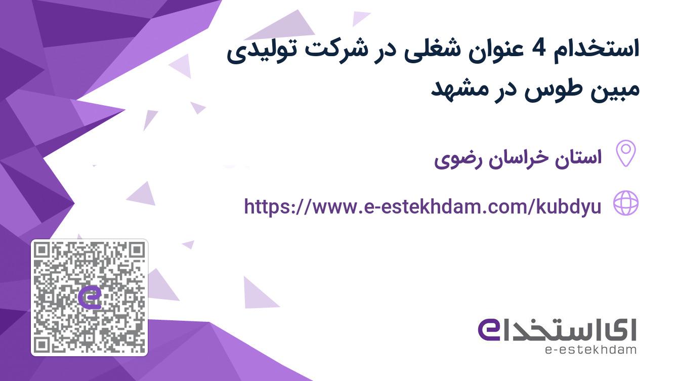 استخدام 4 عنوان شغلی در شرکت تولیدی مبین طوس در مشهد