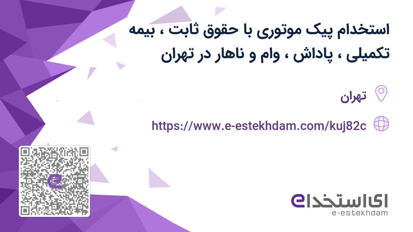 استخدام پیک موتوری با حقوق ثابت، بیمه تکمیلی، پاداش، وام و ناهار در تهران