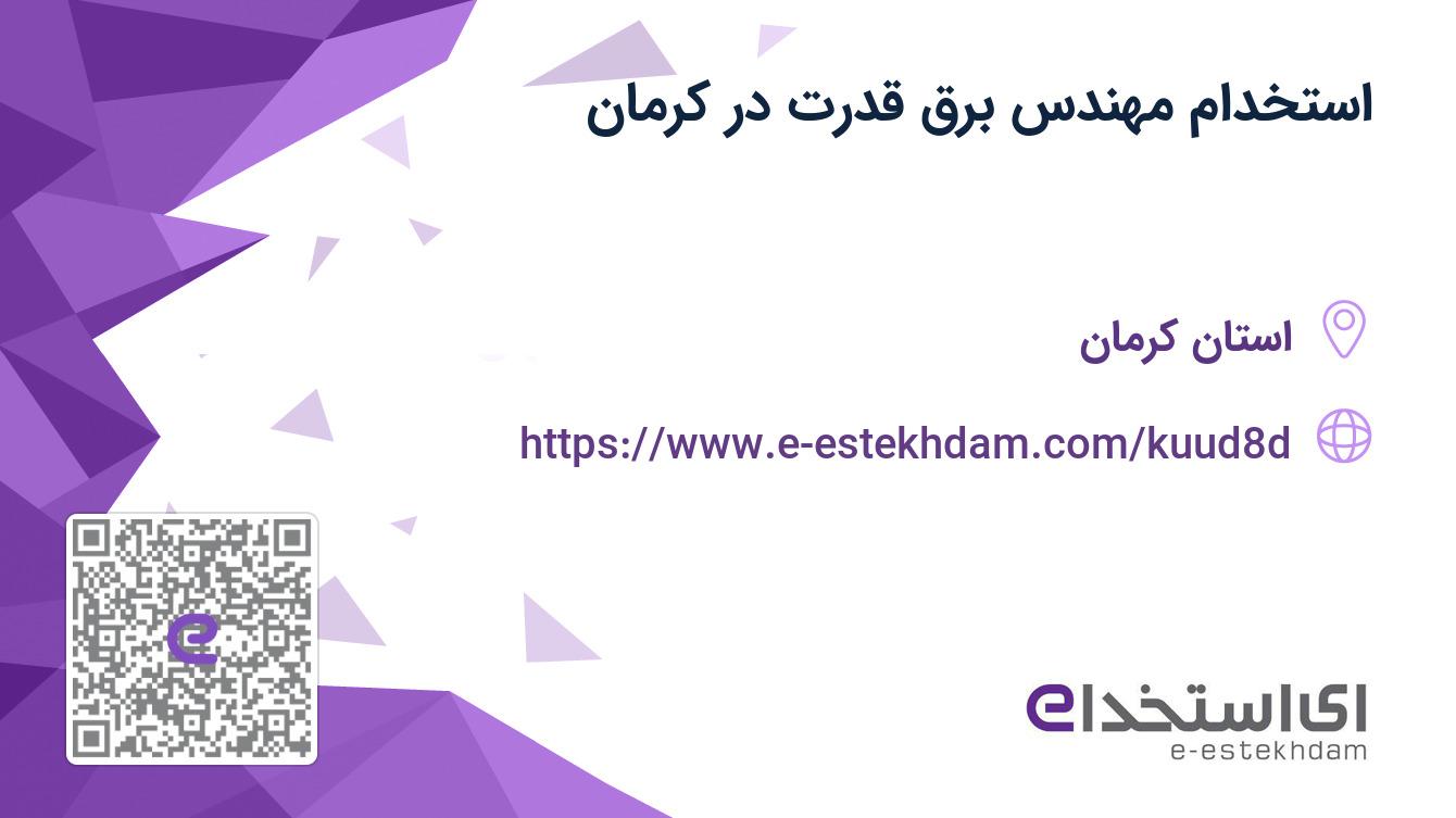 استخدام مهندس برق قدرت در کرمان