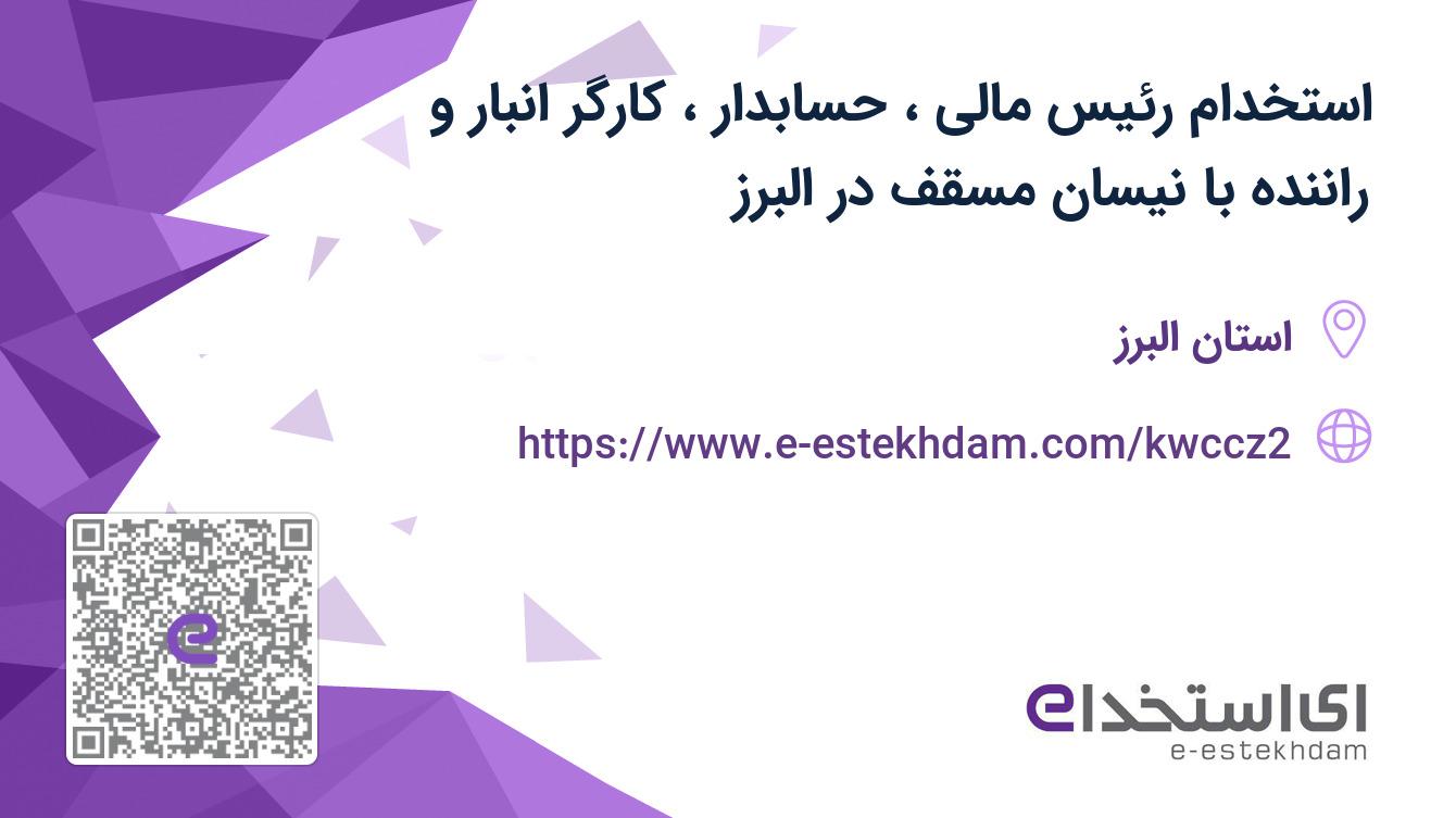 استخدام رئیس مالی، حسابدار، کارگر انبار و راننده با نیسان مسقف در البرز