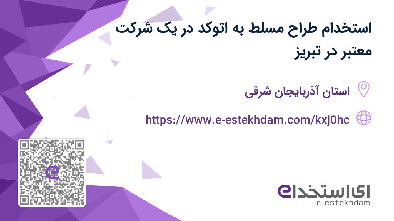 استخدام طراح مسلط به اتوکد در یک شرکت معتبر در تبریز