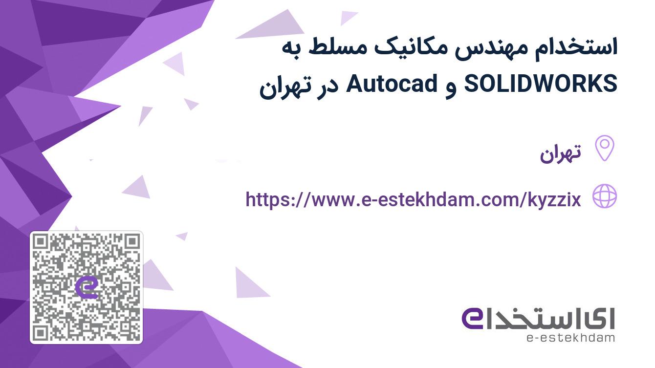 استخدام مهندس مکانیک مسلط به SOLIDWORKS و Autocad در تهران