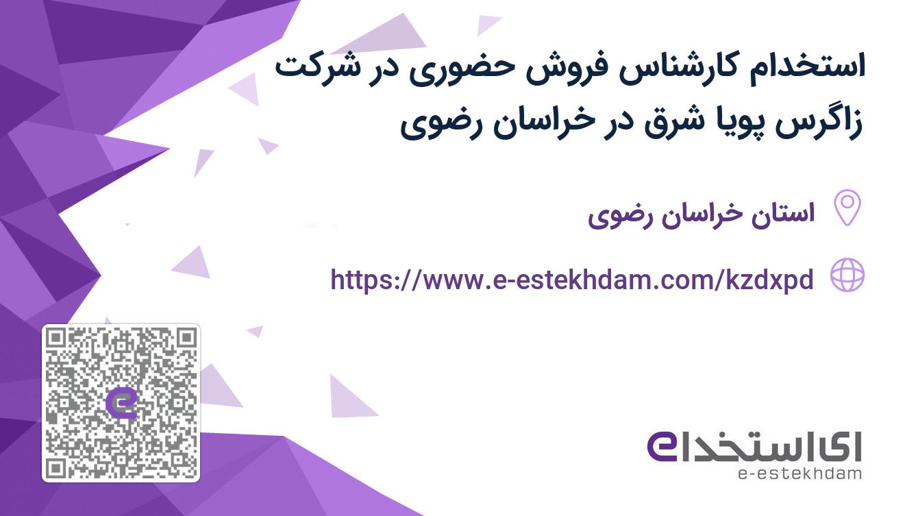 استخدام کارشناس فروش (حضوری) در شرکت زاگرس پویا شرق در خراسان رضوی