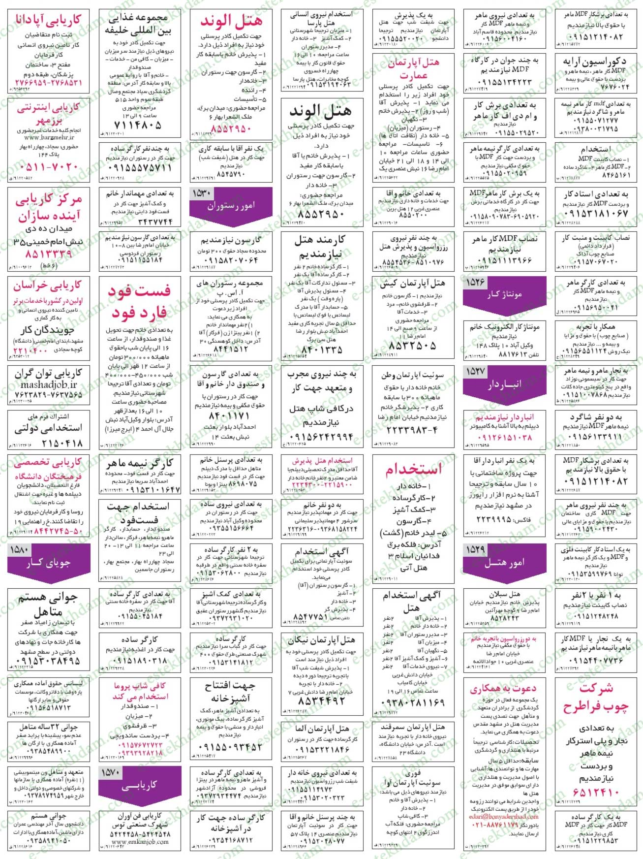کانال تلگرام استخدام خراسان رضوی