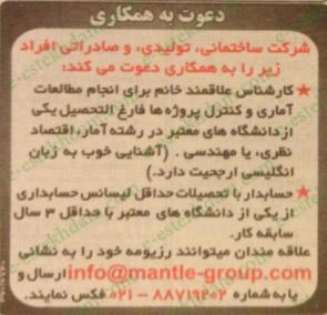 کانال تلگرام استخدام های دولتی