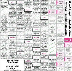 کانال+تلگرام+سایت+ای+استخدام