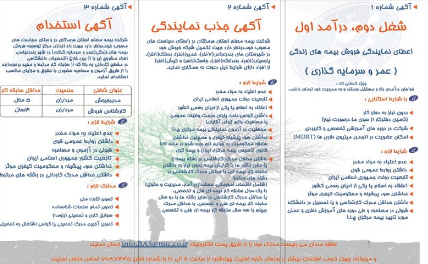 کانال+تلگرام+استخدام+هرمزگان