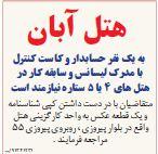 آبان مشهد